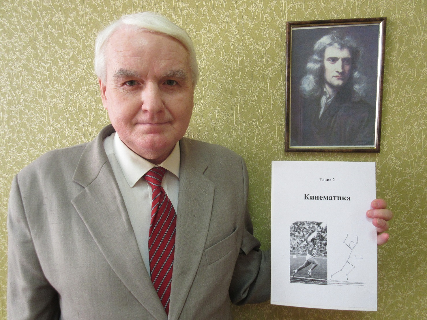 Left: Prof. Krasovskii with a page from his Lectures in Theoretical Mechanics (Chapter 2, Kinematics, in Russian) featuring Valeriy Borzov on finish. This page was a reason for my study. Top right: Portrait of Isaac Newton.